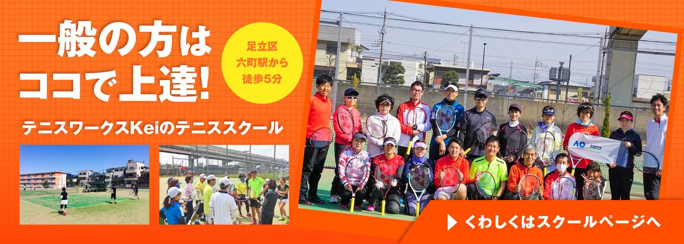 テニスワークスKeiテニススクール