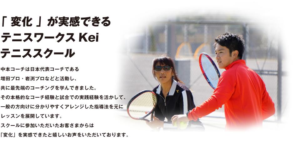 「 変化 」が実感できるテニススクール、テニスワークスKeiテニススクール