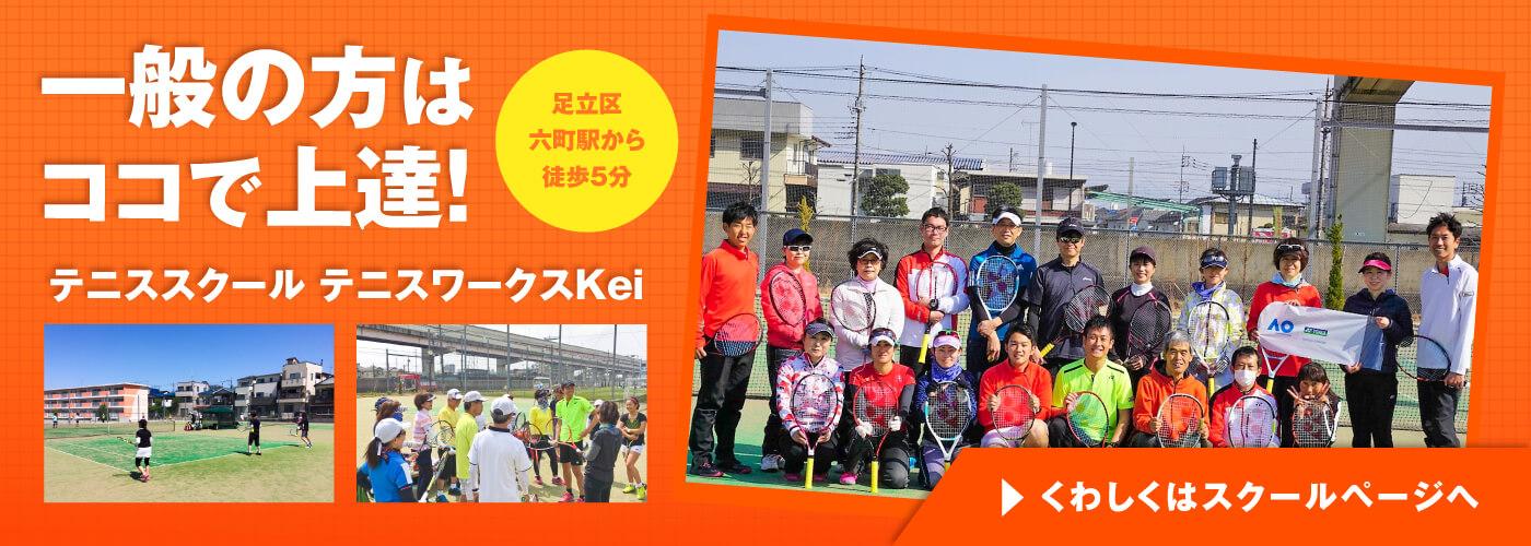 テニススクール テニスワークスKei