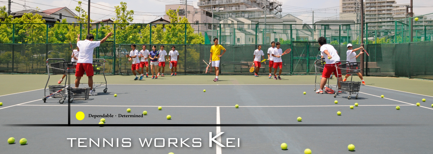 テニスワークスKei