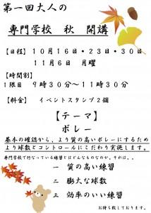 大人の専門学校チラシ(秋)