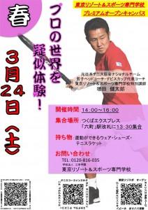 健太郎さんイベント